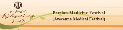 The First National Avicenna Conference